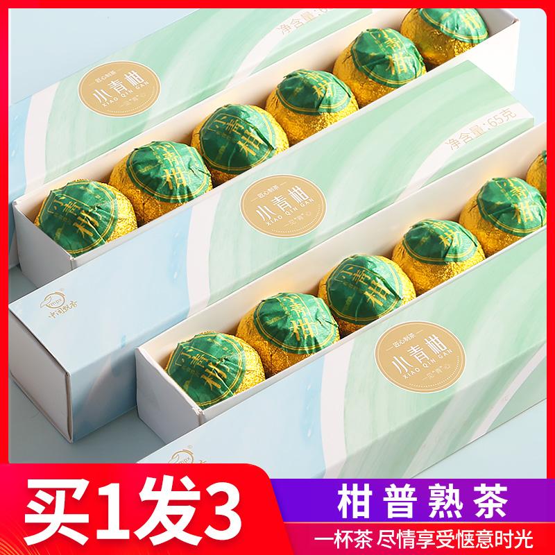 买1发3共18粒小青柑普洱茶熟茶陈皮柑普茶小沱茶叶小粒装