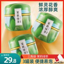 买1发3茉莉绿茶2020新茶茶包浓香型袋泡日照云雾散装搭非特级茶叶