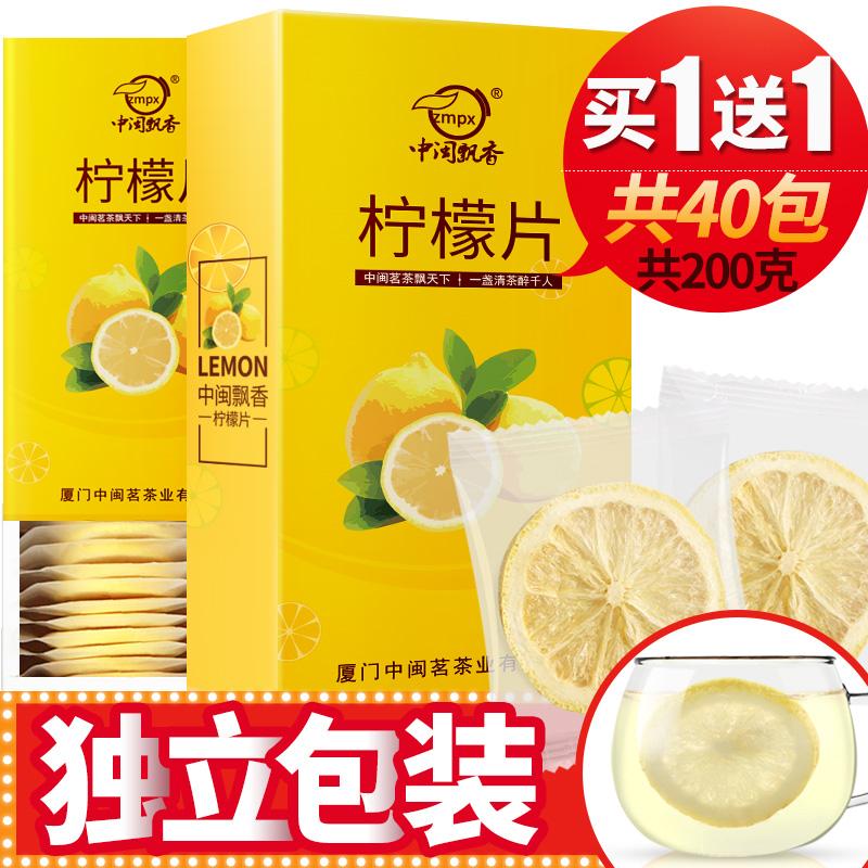 【Купить 1 в подарок 1】Лимонный ломтик чайного меда лиофилизированный лимонный ломтик новый Свежий чай пузырь вода чай цветок чай фрукты
