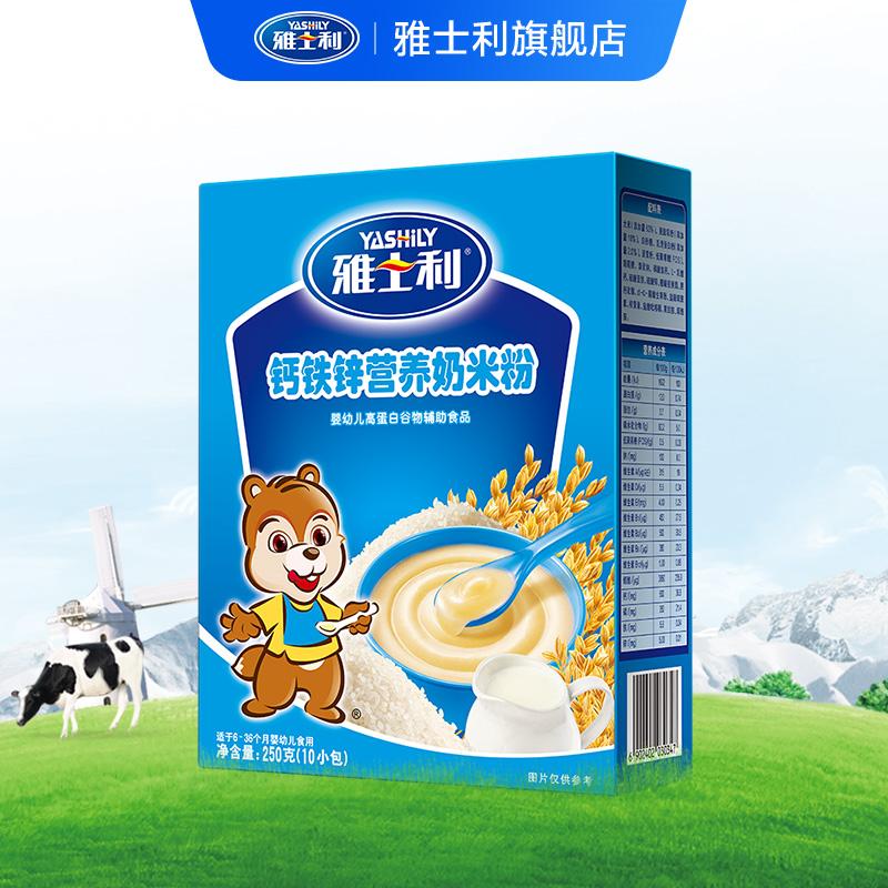 雅士利 6-36个月 钙铁锌营养米粉250g盒装儿童宝宝辅食早餐米糊