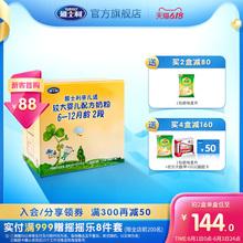 雅士利亲儿适三联包2段婴幼儿配方奶粉1200g/盒OPO【新客价88元】