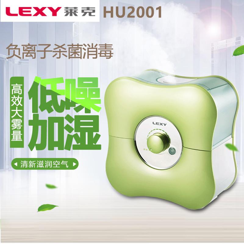 [莱克电器销售店加湿器]莱克加湿器家用超静音办公迷你负氧离子月销量0件仅售399元
