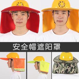 夏季安全帽施工防晒帽帽檐遮阳板大沿帽工地劳保防晒神器遮脸男女图片