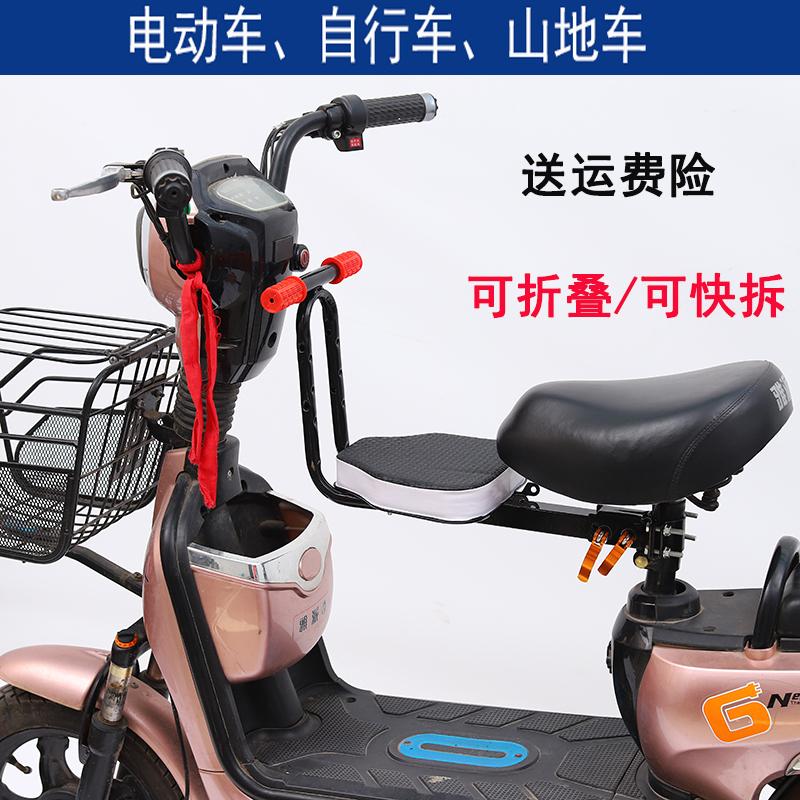 电动车儿童座椅前置可折叠山地自行车电瓶车宝宝坐椅小孩婴儿前座