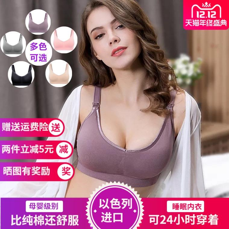 孕妇薄款内衣聚拢有型防下垂胸罩无钢圈哺乳文胸喂奶怀孕期嫚熙