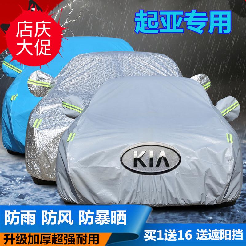起亚K2K3K5K3S kx3智跑suv福瑞迪车衣四季加厚防晒防雨隔热车罩套