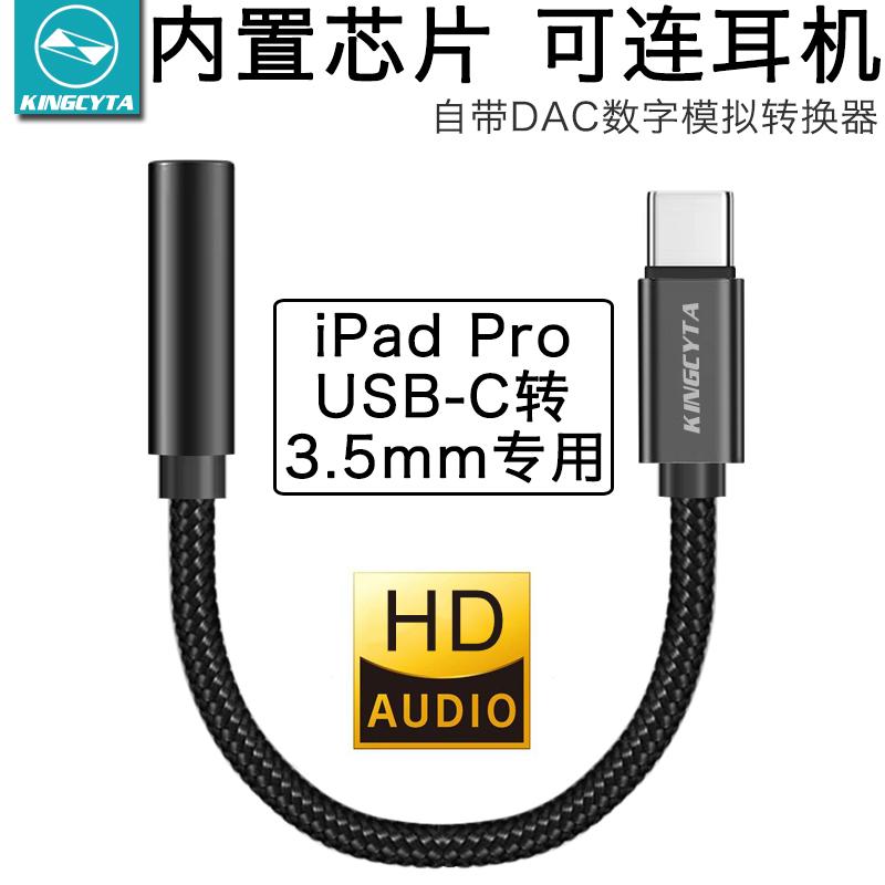 英西达 适用于苹果iPad Pro耳机转接线音频转换器USB-C转3.5mm头