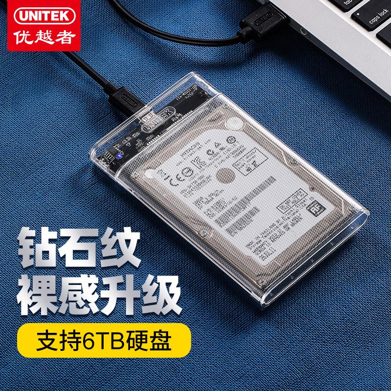 优越者usb3.0移动硬盘盒外接2.5寸ssd固态硬盘通用读取器笔记本电脑台式主机械改sata高速外置硬盘保护壳子