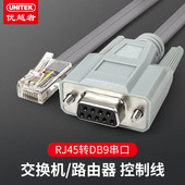 优越者RJ45转DB9串口 RS232路由器串口母转RJ45华为H3C思科交换机console口调试线1.5米