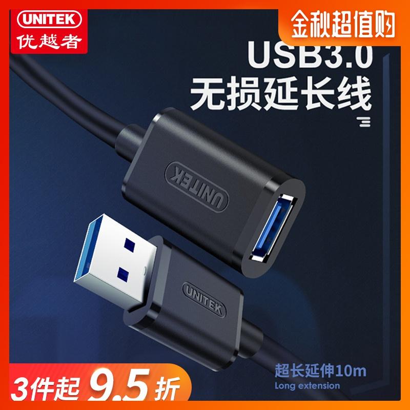 五折促销优越者usb3.0延长线2.0公对母1/2/3/5/10米充电高速数据线转接头手