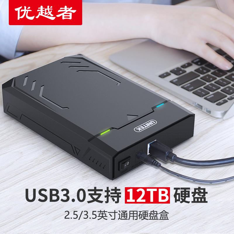 优越者移动硬盘盒3.5/2.5寸通用sata转usb3.0台式机笔记本电脑外置固态ssd机械硬盘读取器改移动保护壳接盒子