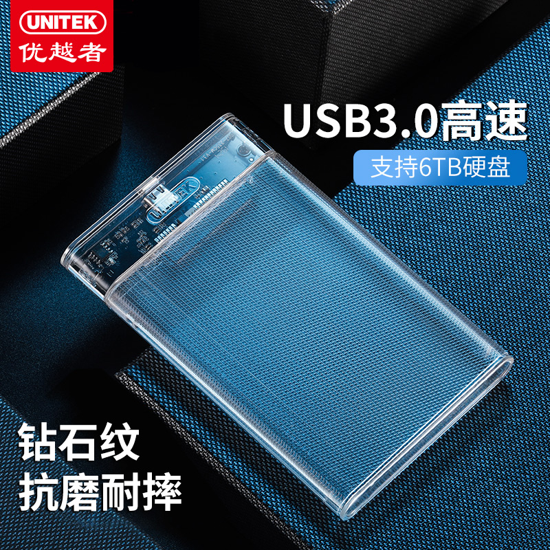 Superior mobile hard disk case usb3.0/3.1type-c external 2.5-inch universal hard disk read laptop desktop machine SSD solid state modified SATA external hard disk protection shell