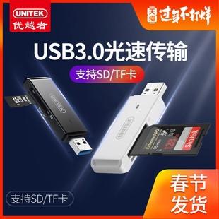 优越者usb3.0读卡器高速多合一万能sd卡转换器迷你多功能两用手机安卓佳能单反相机内存大卡tf卡电脑车载通用