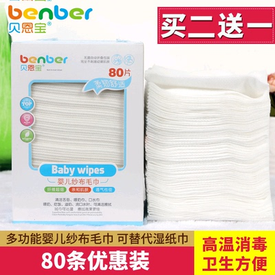 Bainbao cotton soft towel to wash butt butt disposable baby gauze towel face towel baby mouth clean saliva towel