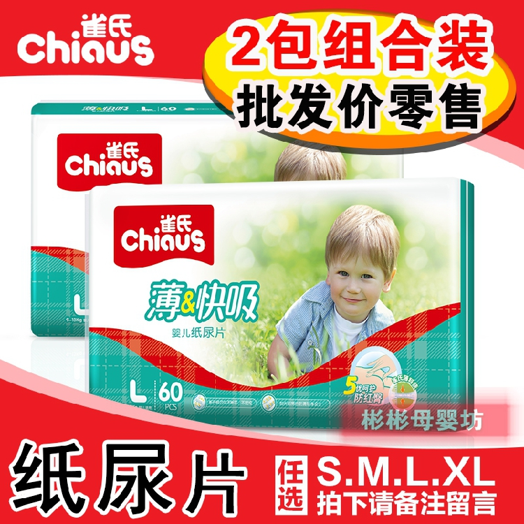 雀氏薄快吸纸尿片L120片(L60片X2包) 婴儿尿布湿l S/M/XL/L号任选