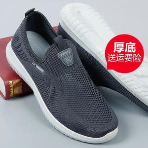 老北京布鞋休闲网面鞋中老年男网鞋