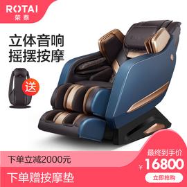 荣泰RT6910S按摩椅 全身太空豪华舱 多功能按摩椅 家用按摩椅沙发图片