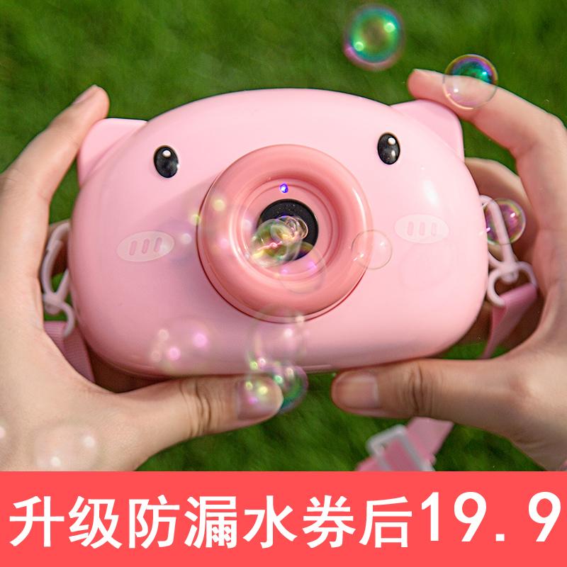网红小猪泡泡抖音同款照相机补充液