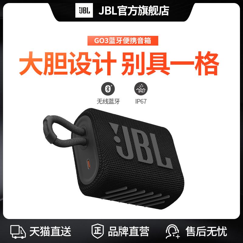 新品 JBL GO3音乐金砖3代无线蓝牙音箱户外便携迷你防水小音响