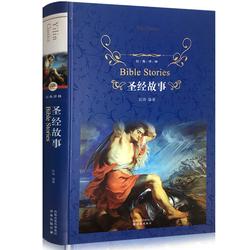 现货圣经故事书中文版原版圣经新约旧约全书原著圣经和合本新旧约耶稣基督教精装珍藏大字译林出版社