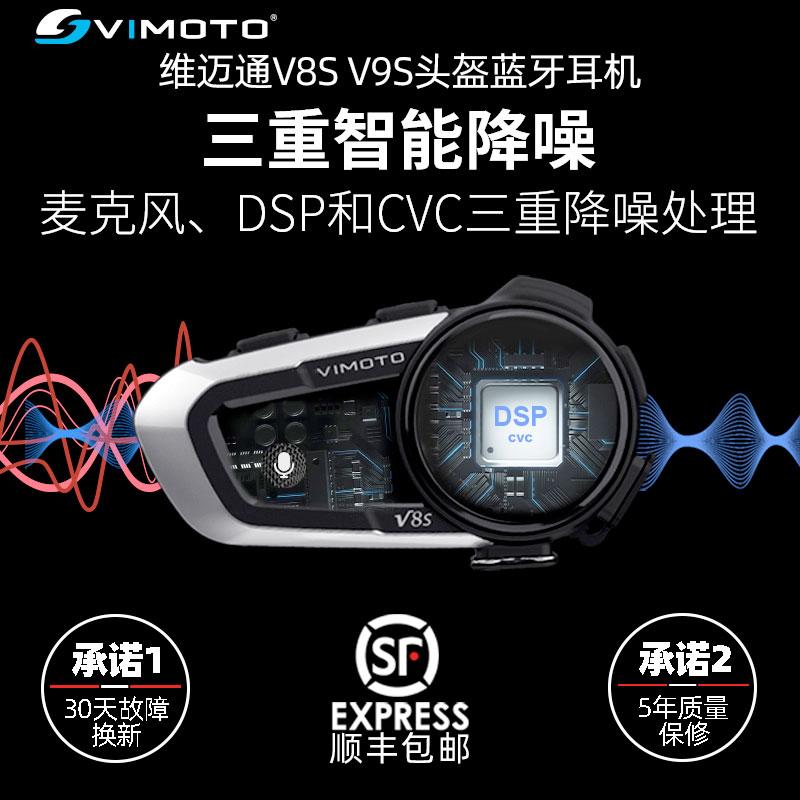 维迈通V8S摩托车头盔蓝牙耳机无线对讲机防水大容量电池耳麦V9S