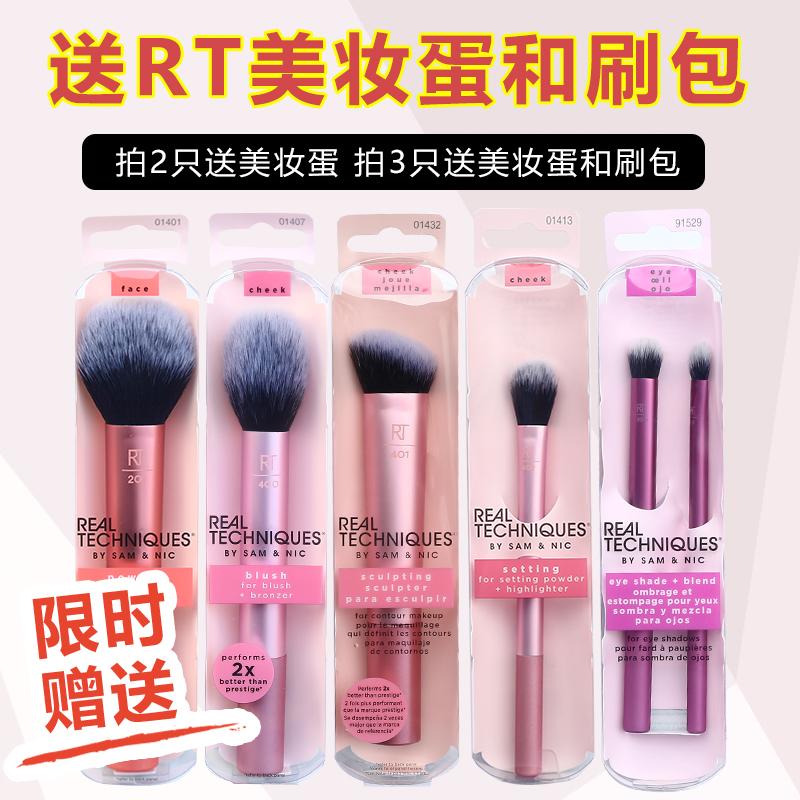 Real Techniques makeup brush powder powder brush RT beauty makeup egg beginner blush brush eye shadow brush high gloss brush