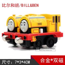 58包邮thomas托马斯小火车玩具合金小火车双磁性双胞胎比尔 班