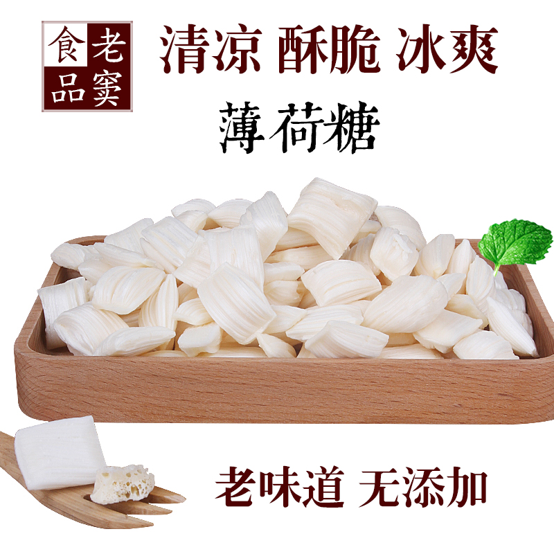 Laodou handmade old style mint candy stick cool and powerful throat moistening pear cream candy nostalgic refreshing snack treat hi candy
