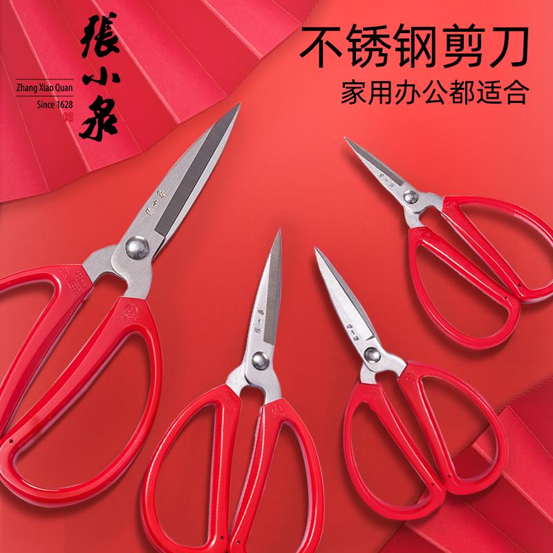 Кухонные ножницы Артикул 9985812836