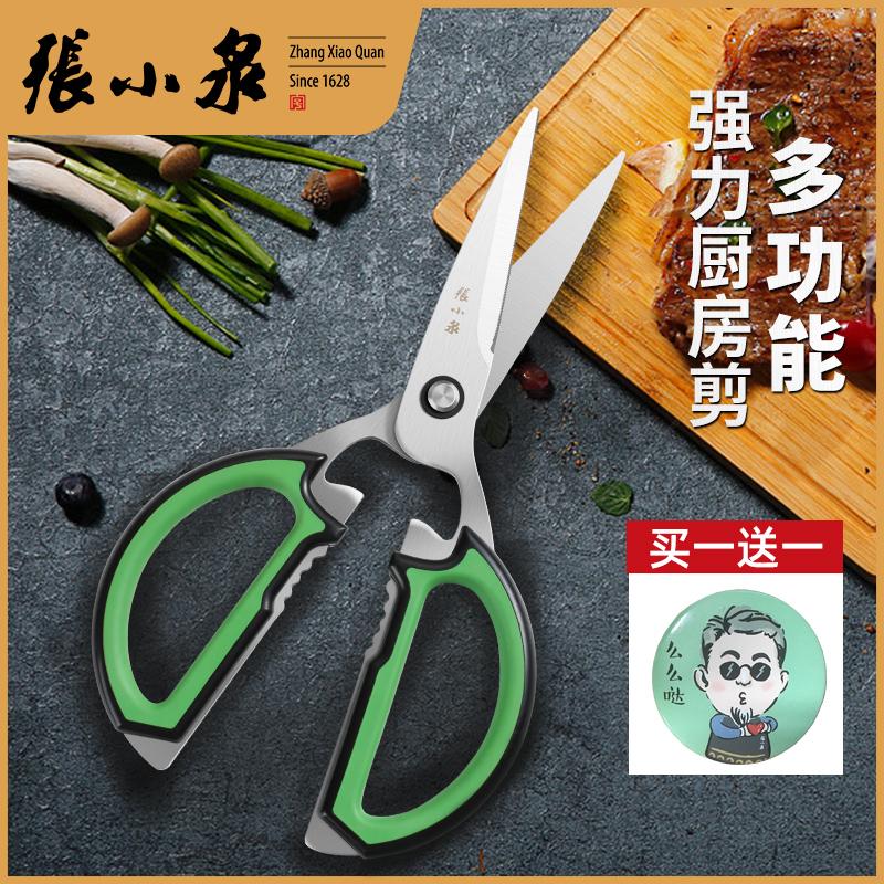 Кухонные ножницы Артикул 573294364790