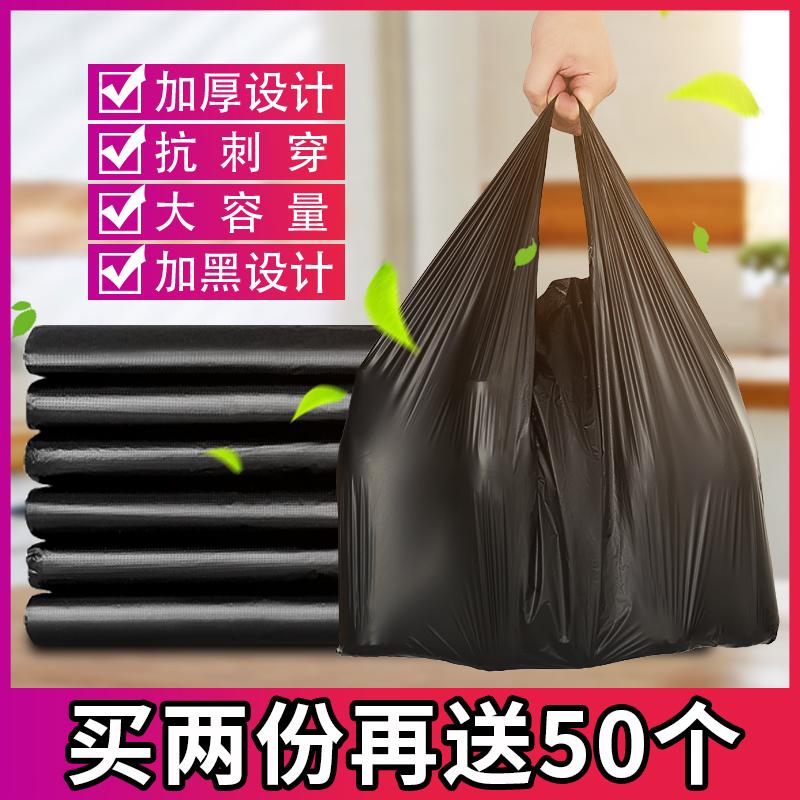 满6.80元可用1元优惠券垃圾袋家用加厚家务清洁中大号黑色塑料手提式背心式一次性拉圾袋
