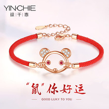 Pure silver bracelet, female red rope, year of the rat, year of the rat, year of the rat, accessories and accessories