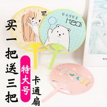 卡通圆扇夏季儿童可爱折叠迷你便携小扇子塑料团扇随身手摇折扇女