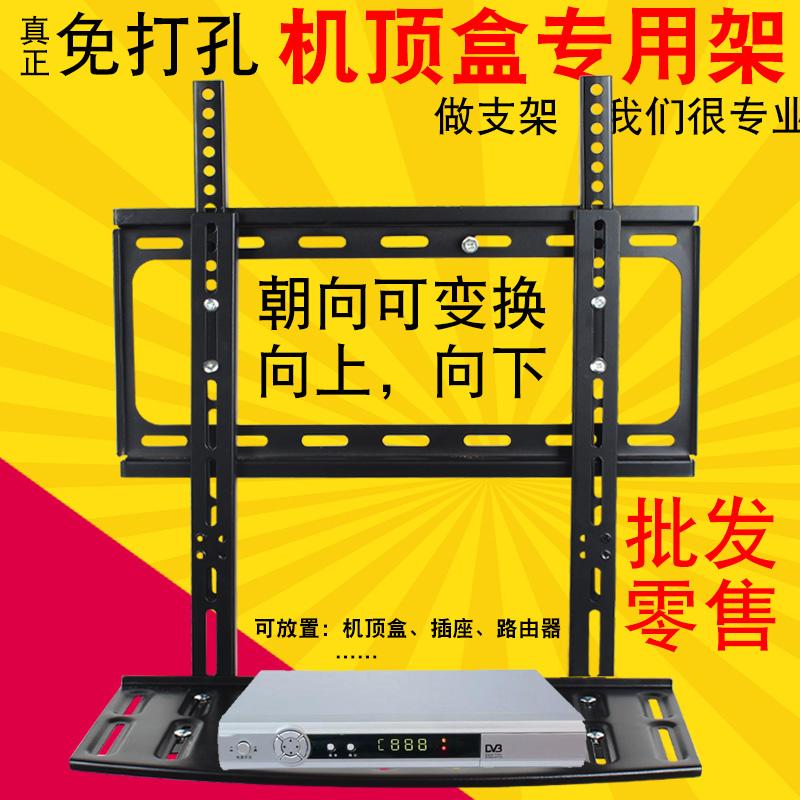 电视机顶盒架子免打孔电视伴侣机顶盒置物架路由支架挂架壁挂托盘