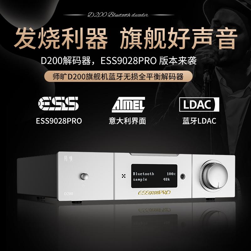 師曠/D200HiFi發燒解碼器意大利界面藍牙5.1 LDAC平衡 USB硬解512
