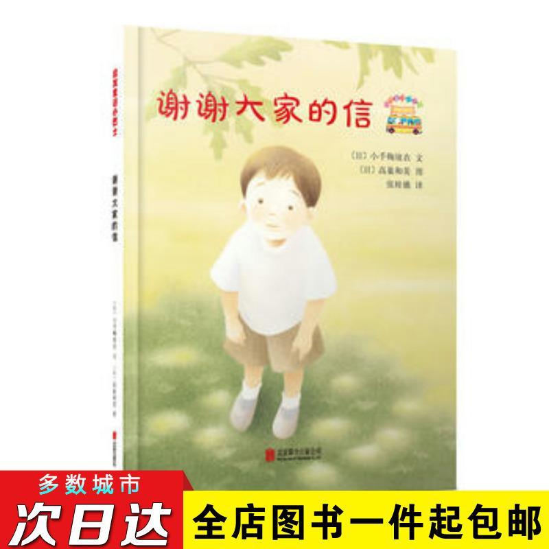 谢谢大家的信――(启发童话小巴士)幼儿童书宝宝岁童话故事小学