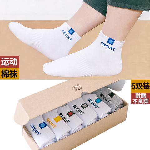 袜子男短袜白色运动袜男士袜子白色纯棉短筒袜男夏季男袜纯棉短袜