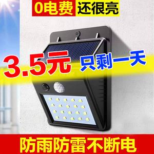 太阳能灯户外庭院灯天黑自动亮家用照明室内一拖二新农村超亮路灯