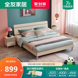 全友家私北欧双人床1.8米小户型板式床主卧高箱床1.5米106305图片