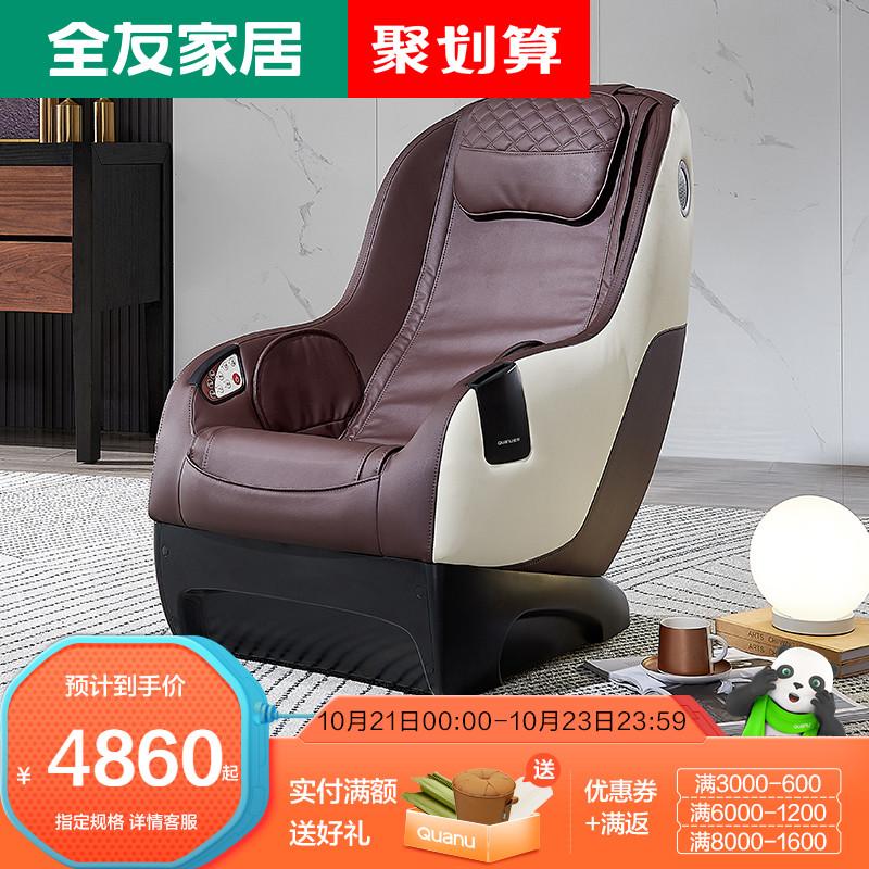 全友家居按摩椅简约多功能单椅带蓝牙音箱门店同款7X01001ABC