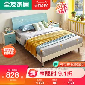 全友青少年北欧家具1.5男孩卧室床