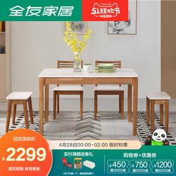 全友家居北欧餐桌椅组合实木框架小户型餐桌家用餐厅饭桌120381