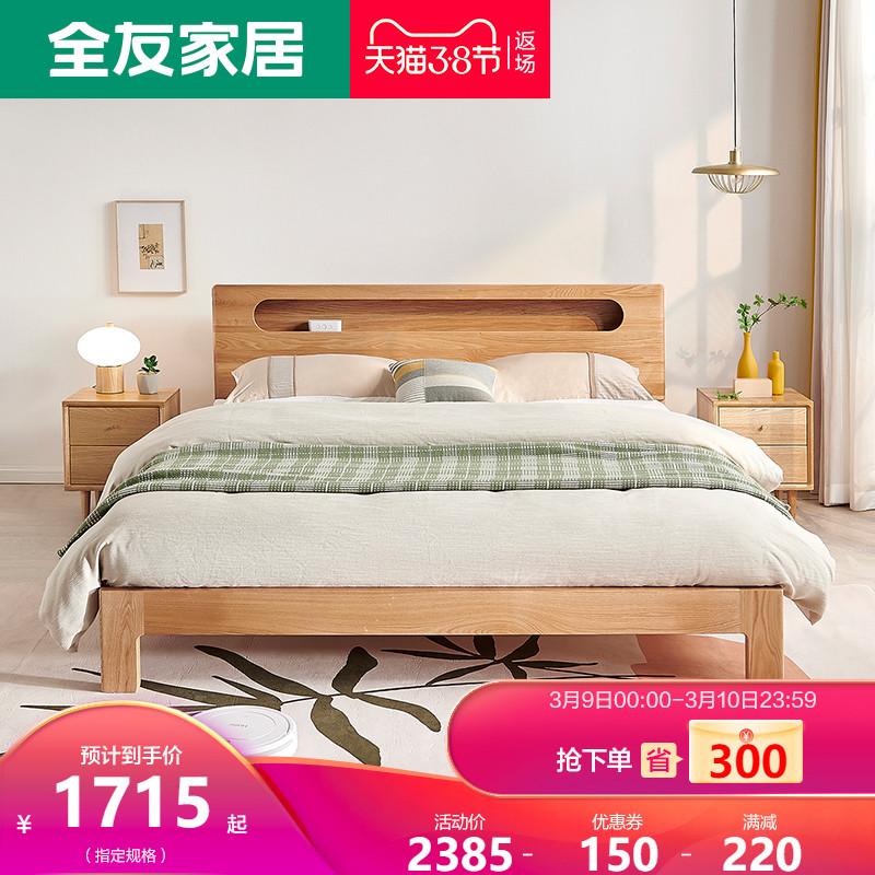 DW1008全友家居北歐實木床北美進口橡木原木床簡約可充電夜光床屏