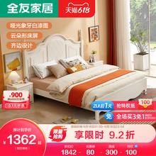 全友家居卧室家具套装组合韩式床现代简约高箱储物床双人床120609