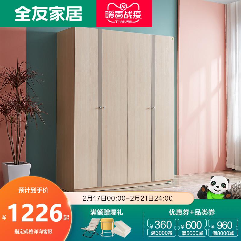 全友家居衣橱北欧衣柜简约现代经济型衣柜卧室组装衣柜106305
