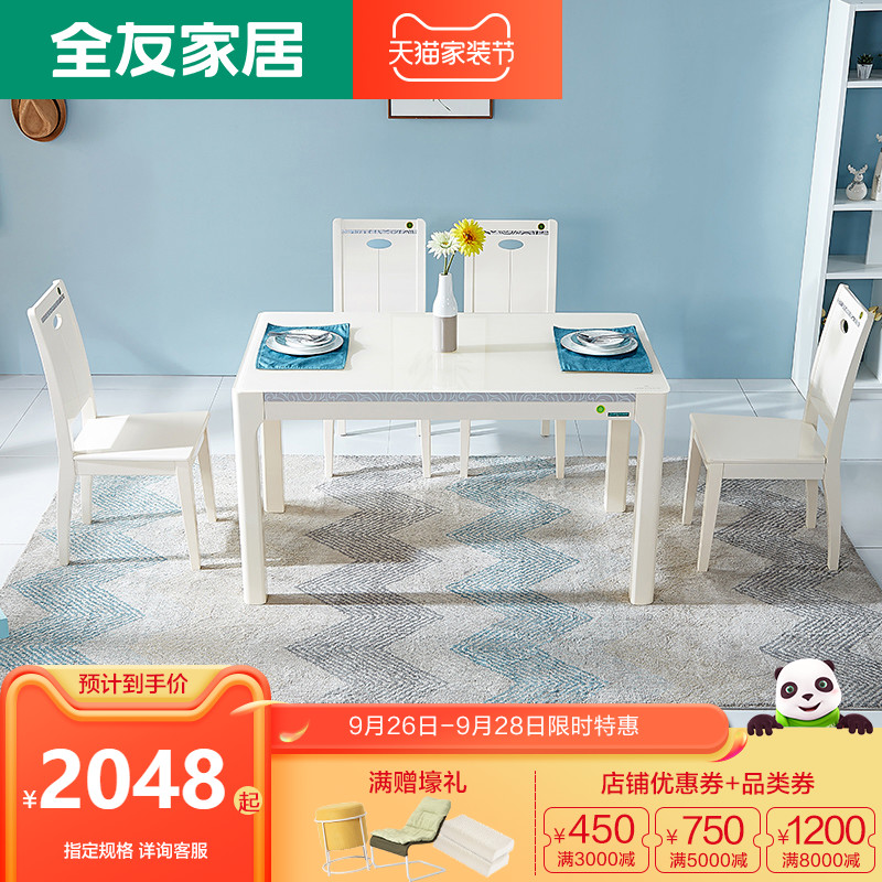 全友家居小户型现代餐厅家具餐桌椅组合4/6人一桌四椅长方形70551