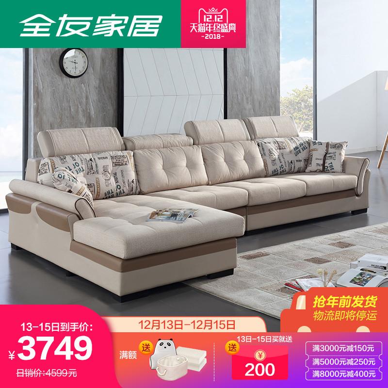 全友官方旗舰店皮布艺沙发现代简约欧式转角沙发客厅家具102105