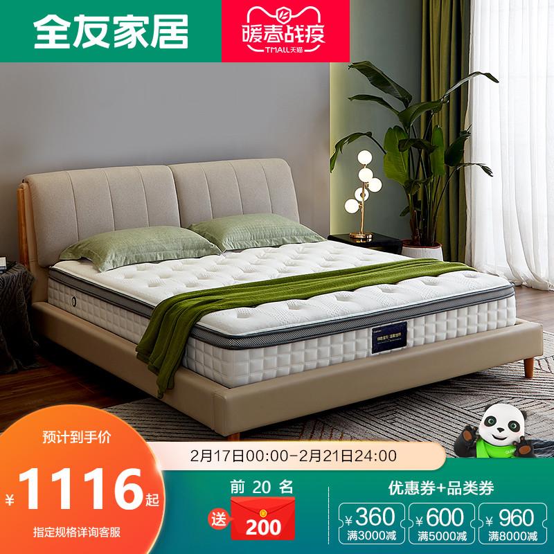 全友家居乳胶床垫独立袋装静音弹簧床垫正反两面软硬床垫105168