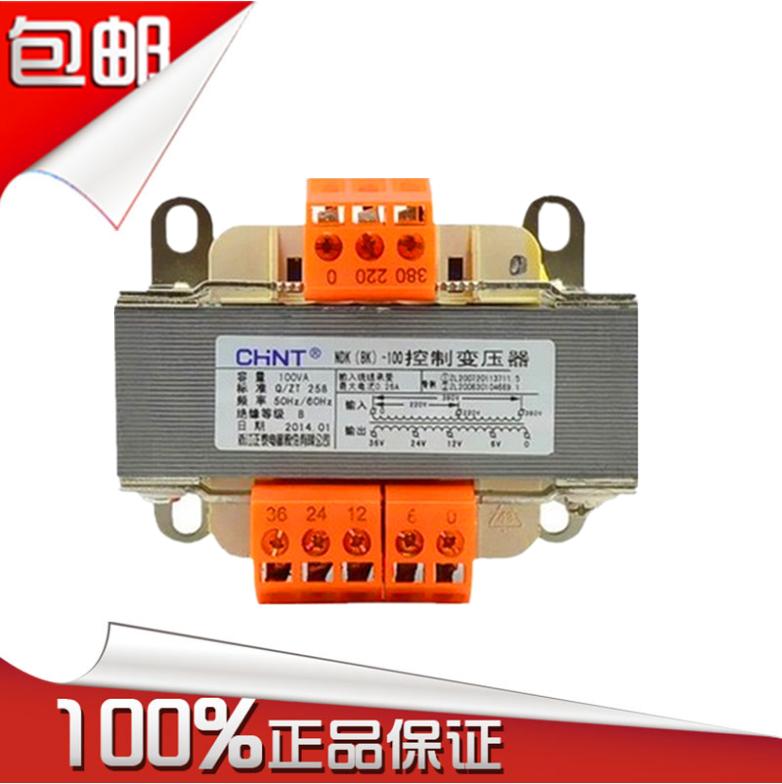 正泰控制变压器BK-50W 380V/220V变110V36V/24V/12V型号NDK-50VA