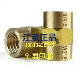 江波钢瓶空气呼吸器气瓶充气转换接头 外牙转内牙 W21.8-G5/8包邮